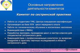 Презентация на тему Тюменская региональная общественная  5 Основные направления деятельности комитетов Комитет по сестринской практике