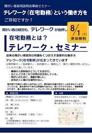 弊社コンサルタント登壇長野731駒ヶ根81障がい者採用説明会