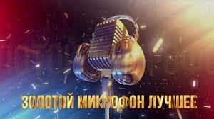 Золотой <b>Микрофон</b>. ЛУЧШЕЕ - YouTube