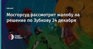 Мосгорсуд рассмотрит жалобу на решение по Зубкову 24 декабря