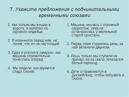 Контрольная работа по теме Союз как служебная часть речи  7 Укажите предложения с подчинительными временными союзами 1 Как только мы
