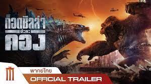 Major Group - Godzilla Vs. Kong | ก็อดซิลล่าปะทะคอง - Official Trailer  [พากย์ไทย]