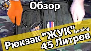 ОБЗОР | <b>РЮКЗАК</b> «ЖУК» Трехдневный (3D pack) Артикул GSG ...