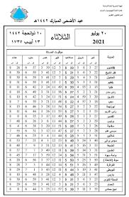 تعرف على موعد صلاة عيد الأضحى فى المدن المصرية - اليوم السابع