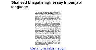 shaheed bhagat singh essay in punjabi language google docs