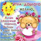 Доброе утро приятное пожелание