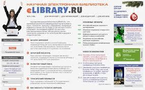 elibrary библиотека диссертаций по психологии Бесплатный сайт  creation of nephrological e library