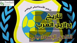 """تاريخ النادي الإسماعيلي """" برازيل العرب """" - YouTube"""
