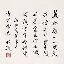 Image result for 努力 胡適