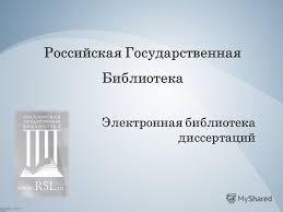 Презентация на тему Российская Государственная Библиотека  1 Российская Государственная Библиотека Электронная библиотека диссертаций