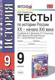 Тесты по истории России xx начало xxi века класс К учебнику  Тесты по истории России xx начало xxi века 9 класс К учебнику