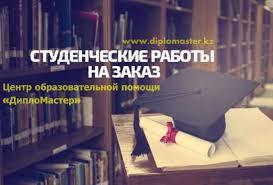 Архив Диплом Дипломная Работа Написание подготовка курсовых  Диплом Дипломная Работа Астана изображение 2