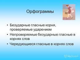 Презентация на тему Безударные гласные в корнях слов Школа  2 Орфограммы Безударные