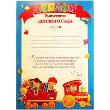 Дипломы и свидетельства выпускникам детского сада Диплом Выпускника детского сада 7200065