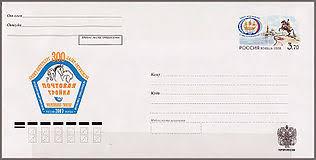Почта России Википедия  Санкт Петербург 300 Санкт Петербург 2003 СК 123 Художники А Батов А Земцова