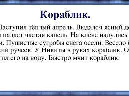 Презентация по русскому языку Контрольное списывание  Контрольное списывание Кораблик Наступил тёплый апрель Выдался ясный день С крыш падает частая