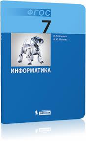 Информатика класс ФГОС Л Л Босова информатика 7 класс ФГОС