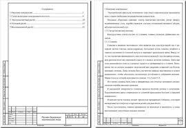 Отчет по практике пробные уроки английский язык Пробный урок