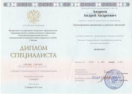 Купить диплом о высшем образовании  купить новый диплом о высшем образовании 2014 2015 2016 заполнение