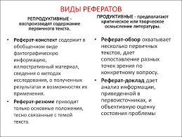 Характеристика некоторых жанров научной речи Основные жанры   ВИДЫ РЕФЕРАТОВ