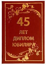 Диплом юбиляра лет А матовый звание Замечательный человек