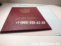 Купить красный диплом с отличием в Москве каталог с ценами Диплом специалиста с отличием с 2014 года