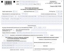 Нулевая декларация по НДС пояснения образец заполнения сроки подачи Образец нулевой декларации по НДС 1