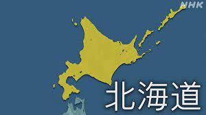函館 コロナ 感染 者 今日