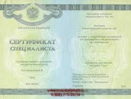 Воронеж irkutskdiploma ru Медицинский сертификат специалиста купить в Воронеже