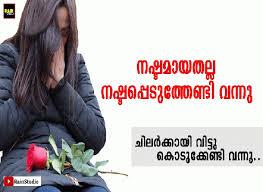 Sad Whatsapp Status Malayalam malayalam sad love status whatsapp status malaylam heartbroken Video 14