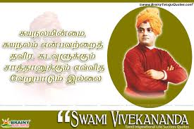 Success Quotes In Tamil Words