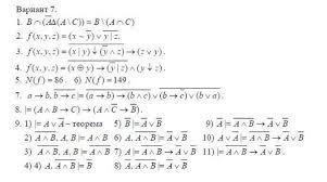 Контрольная работа по методичке Математическая логика Д В  Контрольная работа по методичке Математическая логика Д В Бутенина и В