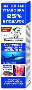 <b>Лошадиное здоровье</b> (осетровый хондроитин/акулий хрящ) <b>крем</b> ...