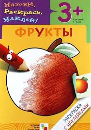 Фрукты 1 Раскраски с наклейками <b>Мигунова</b>, <b>Наталья</b> ...
