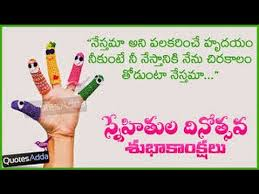 Beautiful Friendship Quotes Telugu Best of Happy Friendship Day 24 Beautiful Wishesh In Telugu Greetings