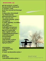 Love Poems In Malayalam True Love Quotes Unique Love Poems For The One You Love And Miss In Malayalam
