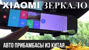 <b>Xiaomi</b> 70 MAI АВТОМОБИЛЬНОЕ ЗЕРКАЛО С НАВИГАТОРОМ ...