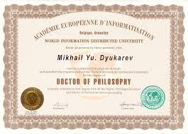 Система Миание М Ю Развитие Человека  Свидетельство Доктора философии