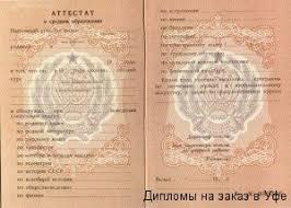 Купить диплом техникума киров ru Купить диплом техникума киров iv