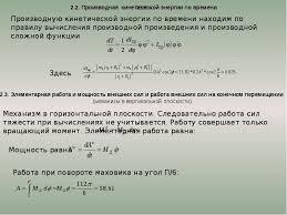 """Курсовая работа по теоретической механике """"Динамика кулисного  Описание слайда"""