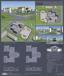 Проект реконструкции здания средней школы № в сп Салым  Проект реконструкции здания средней школы №2 в сп Салым Нефтеюганского района