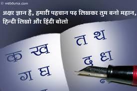 hindi diwas hindi day hindi essay short speech for school hindi diwas hindi day 2014 hindi essay short speech for school children