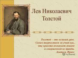 Презентация на тему Лев Николаевич Толстой Биография Скачать  1 Толстой это великий урок Своим творчеством он учит нас что красота возникает живою и совершенною из правды Анатоль Франс