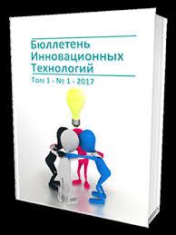 Методология работы над диссертацией Бюллетень инновационных технологий issn 2520 2839