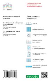Химия класс Контрольные и проверочные работы Углубленный  ВКонтакте