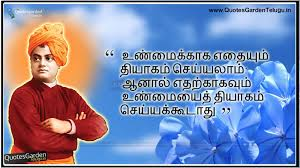 Swami Vivekananda Best Tamil Quotes With Images Quotes Garden