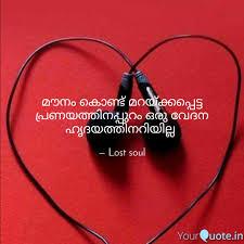 Nanda Sudesh Lost Soul Quotes Yourquote
