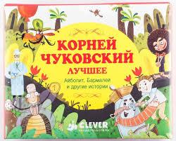 <b>Художественные книги</b> :: Корней Чуковский. Лучшее. Комплект ...