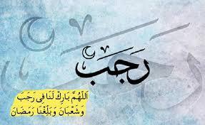 Doa bulan rajab singer : Bacaan Sholawat Doa Khusus Di Bulan Rajab Lengkap Tulisan Arab Latin Dan Artinya