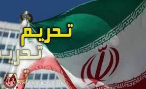 Image result for آمریکا 5 ایرانی را تحریم کرد